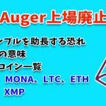 Auger(REP・オーガー) コインチェックで取り扱い廃止の理由・原因は?powコイン(プルーフオーブワーク)の意味!pos、poi、pocの違い!仮想通貨一覧・種類・銘柄!リップル(XRP)は?