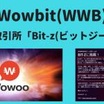 取引所 bit-z(ビットジー) 登録方法・入金方法 出金できない?投票や使い方!仮想通貨 wowbit(WWB)上場はいつ?買い方・購入方法!