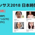 コンセンサス2018の日本時間!リップルの発表は?WAVES(ウェーブズ)、SONM(SNM、ソン)、AION(アイオン)、買い方・購入方法!将来性や特徴!