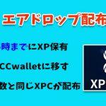 仮想通貨 XPCのエアドロップ条件!将来性・特徴・上場はいつ?草コイン XPコインが分裂(ハードフォーク)?XPqtやCCwalletの作り方!