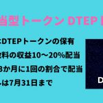 仮想通貨の利益配当型トークン!DTEPトークンの買い方・購入方法!価格・チャート!取引所「DECOIN」の登録方法やKYC