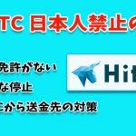 hitbtc 日本人禁止で締め出し!取引停止で使えない!いつまで可能?