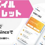Ginco(ギンコ)の使い方や評価・評判!日本語対応のリップルおすすめモバイルウォレット(仮想通貨アプリ)
