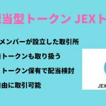 仮想通貨の利益配当型トークン!JEXトークンの買い方・購入方法!価格・チャート!取引所「JEX」の登録方法【ジェックス】