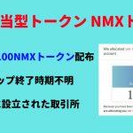 仮想通貨の利益配当型トークン!NMXトークンの買い方・購入方法!価格・チャート!取引所「numoney」の登録方法