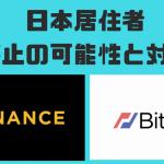 仮想通貨の海外取引所は日本居住者は禁止?Huobi(フオビ)の日本人の取引停止理由!いつまで? BinanceやbitMEXはどうなる?取引再開は?
