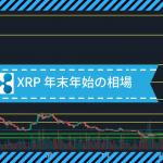 仮想通貨 リップルの価格予想!12月・年末年始は下がる?上がる?XRP基軸通貨の取引所!2018-2019年チャート析