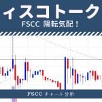 フィスココイン(FSCC) 今後の将来性!換金や使い道!買い方!発行数と価値!高騰チャートを分析【フィスコトークン】