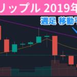 リップル(XRP) 2019年〜2020年 チャートをテクニカル分析!上昇トレンド転換(トレ転)の見極めと見分け方!