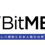 BitMEX(ビットメックス) 日本進出でレバ4倍のレバ規制?日本人は停止で締め出し?仮想通貨 ビットコインFX レバレッジ規制(レバ4倍)はいつから?