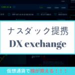 DX exchange 登録方法!DXCASH(DXトークン)の特徴・使い道!買い方・購入方法!将来性!価格とチャート分析【ナスダック系列の仮想通貨取引所 DXエクスチェンジ】