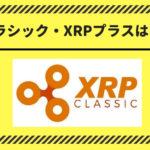 XRPクラシック(XRPC)、XRPプラス(XRPP)はスキャム(詐欺)コインの理由!オレンジのロゴはリップルと無関係!上場した取引所!