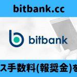bitbank(ビットバンクcc) 使い方・評判・評価!リップル買い方や貸し出しレンディングはいつ?レバレッジ取引!登録方法と手順!