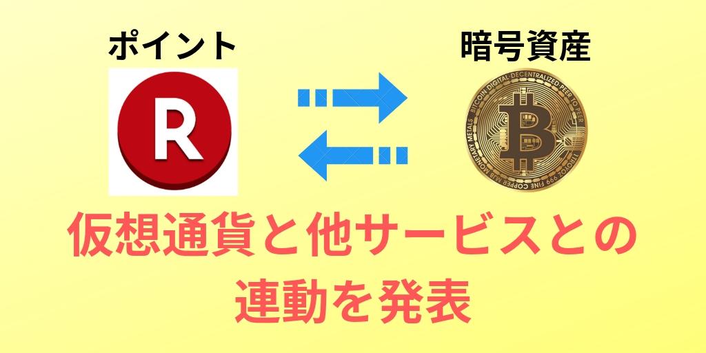 楽天スーパーポイントと仮想通貨を交換?
