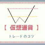 仮想通貨 トレード手法と勉強方法【初心者編】(暗号資産)