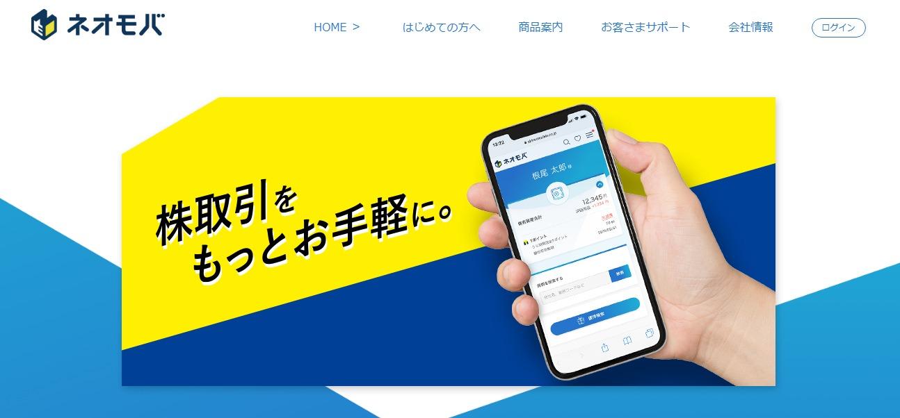 ネオモバ 口コミ・評判・評価!