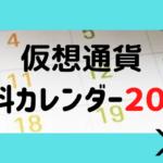 仮想通貨 ファンダメンタルズ カレンダー!2020年のスケジュール・予定まとめ【暗号資産】