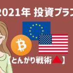 SACHIの2021年 投資スタイル【とんがり戦術】