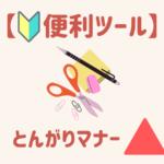 【とんがり情報収集術】便利ツール・SNSマナー【初心者向け】