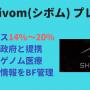 仮想通貨ICO Shivom(シボム・OMX)の買い方・購入方法!上場時期はいつ?取引所や公式サイト!将来性・価格・特徴・使い道!